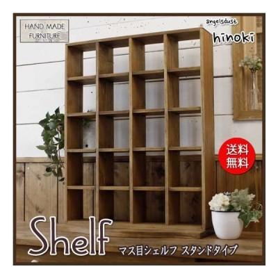 コレクションラック マス目 アンティークブラウン 52×23×65.5cm 木製 ひのき ハンドメイド 受注製作
