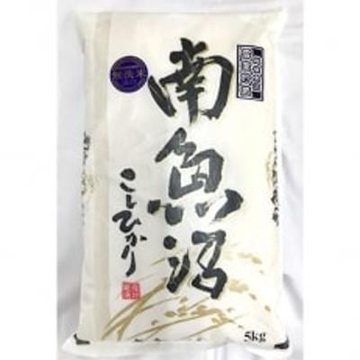 【雪室貯蔵 無洗米】 南魚沼産コシヒカリ  5kg