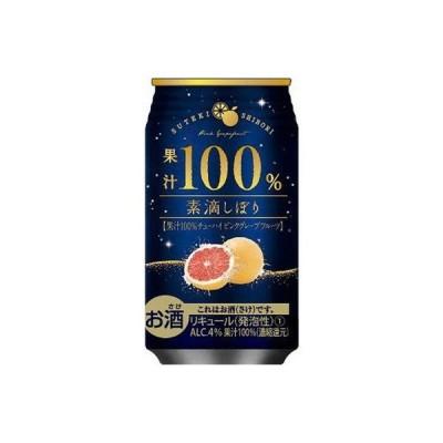 まとめ買い 富永貿易 株 富永貿易 素滴しぼり 果汁100%チューハイ ピンクグレープフルーツ 缶 350ml x24個セット お酒 代引不可