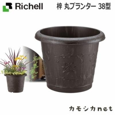 プランター プランター鉢 リッチェル Richell 梓 丸プランター 38型 ブラウン(BR) 園芸用品 大型