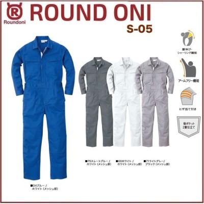 長袖ツナギ S-05 ROUND ONI S05 丸鬼商店 (社名ネーム一か所無料)(すそ直しできます)
