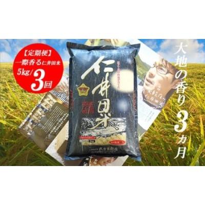 【武吉米穀店の定期便】香りに感動の仁井田米 5㎏/月 計3回 Sbtb-01