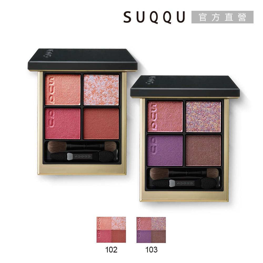 SUQQU 晶采盈緻眼彩盤 6.2g(2色任選)