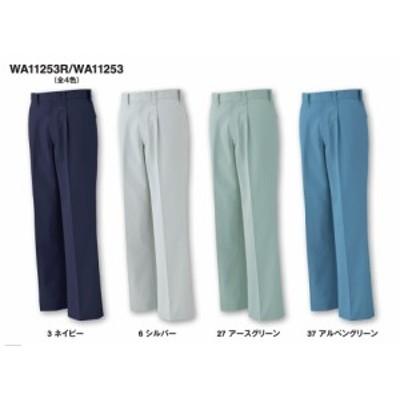 WA11253R ワンタックパンツ (サンエスSUN-S)  A体~BB体 サマーツイル(ポリエステル65%・綿35%)