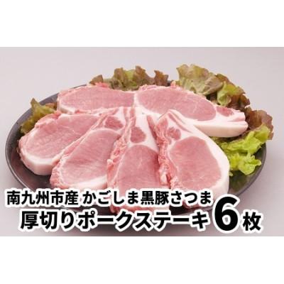 080-02 南九州市産かごしま黒豚さつま厚切りポークステーキ6枚