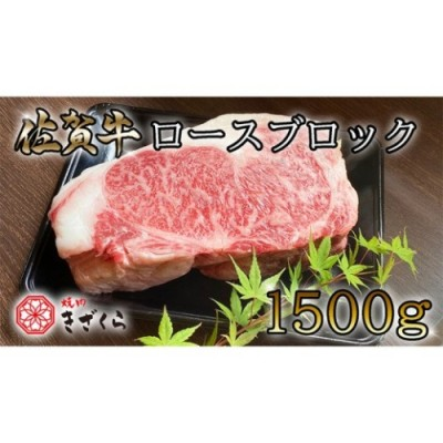 DX017 佐賀牛ロースブロック1.5kg