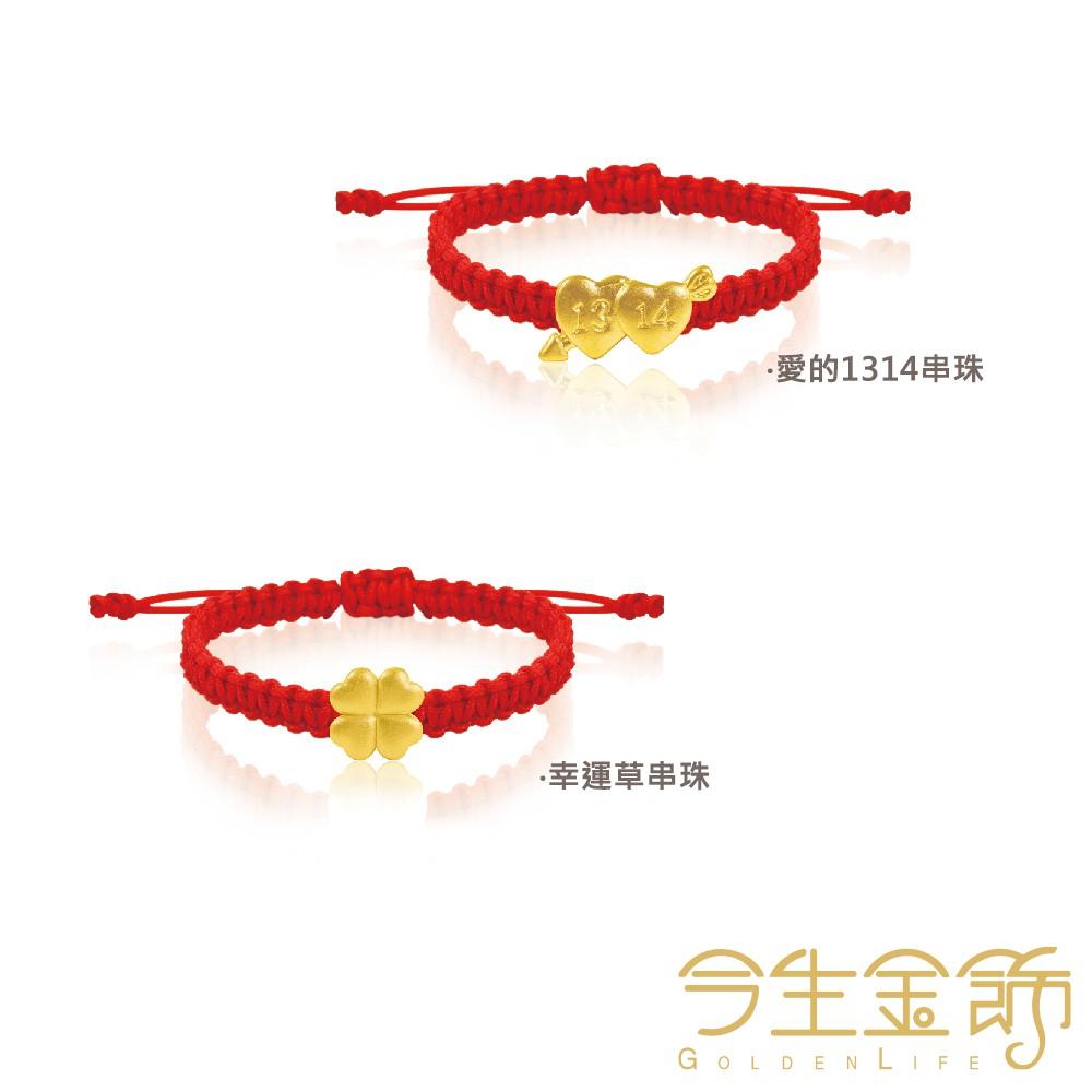 【今生金飾】俏皮系串珠任選(愛的1314、幸運草) 黃金串珠手繩