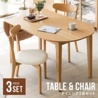 ダイニングテーブルセット 2人用 2人掛け 伸長式ダイニングテーブル 伸長式ダイニングセット 3点セット ダイニングテーブル ダイニングセ