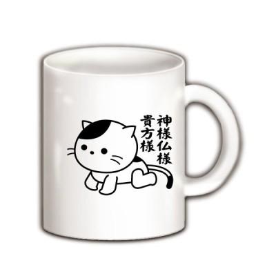 「神様仏様貴方様」ねこ マグカップ(ホワイト)