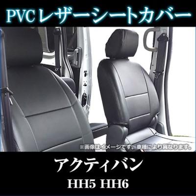 シートカバー アクティバン HH5 HH6 ヘッド分割型 カーシート 防水 難燃性 ホンダ