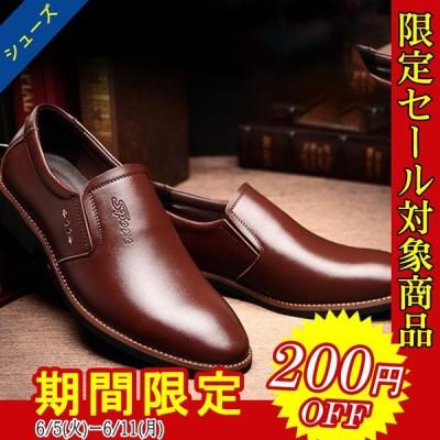 ビジネスシューズ 父の日 歩きやすい革靴 フォーマルシューズ ビジネスシューズ メンズ スリッポン 紳士靴 プレーントゥ メンズ靴 PU革靴 2018 春