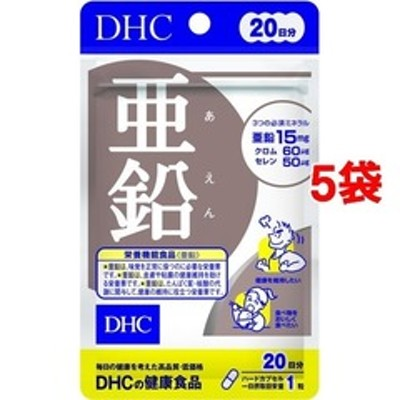 DHC 亜鉛 20日 (20粒*5コセット)