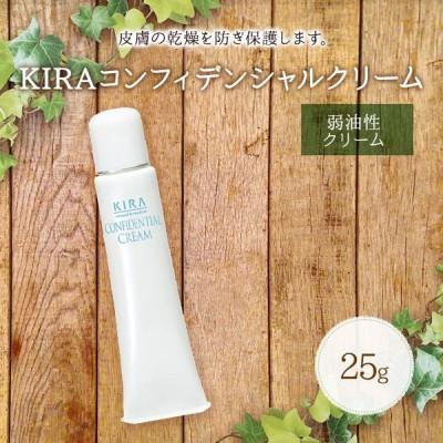 綺羅化粧品 KIRA キラ コンフィデンシャルクリーム25g【下地クリーム 保湿 敏感肌】【あすつく】yahooポイント2倍 【送料無料】