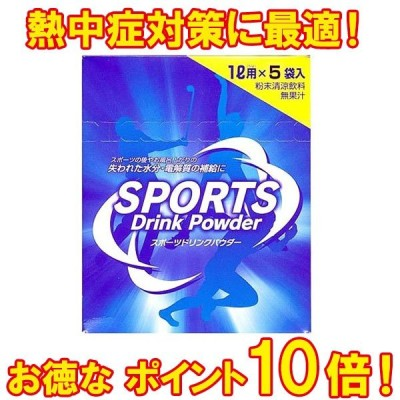 スポーツドリンク 粉末 1L用5袋入り パウダー 熱中症対策