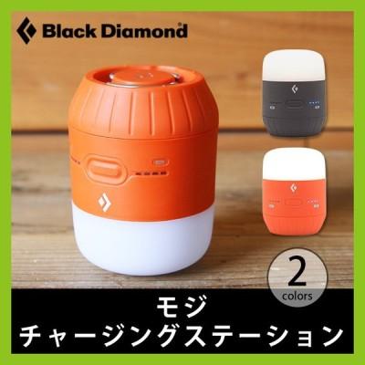 Black Diamond ブラックダイヤモンド モジ チャージングステーション ランタン ランプ ライト LED 登山 軽量 キャンプ アウトドア フェス