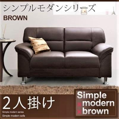 シンプルモダンシリーズ ブラウン ソファ 2人掛け