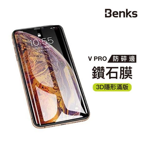 Benks 鑽石膜 iPhone 12 mini 11 Pro XS Max XR V Pro微晶膜3D玻璃保護貼