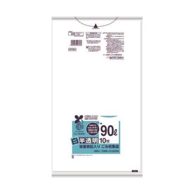 ゴミ袋 サニパック 容量表記入り白半透明ゴミ袋(バイオマス配合)90L10枚 0.025mm [HT9V] HT9V  販売単位:1