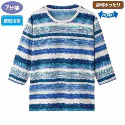 婦人7分袖ボーダー柄Tシャツ 89722 日差しを適度のさえぎる9分袖Tシャツ