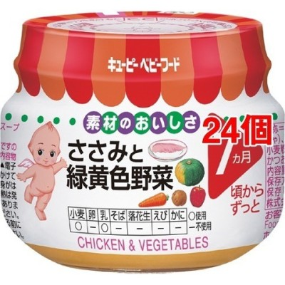 キユーピーベビーフード ささみと緑黄色野菜 (70g*24個セット)