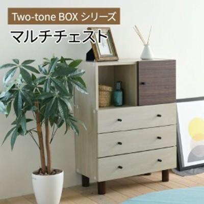 Two-toneBOXseries マルチチェスト 収納家具 タンス・チェスト チェスト FMB-0004 チェスト 幅60 奥行30 キャビネット 扉付き 木製 おし