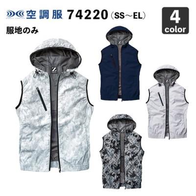 空調服 自重堂Z-DRAGON 74220 ベスト(フード付) SS〜LL【服のみ】作業服/作業着