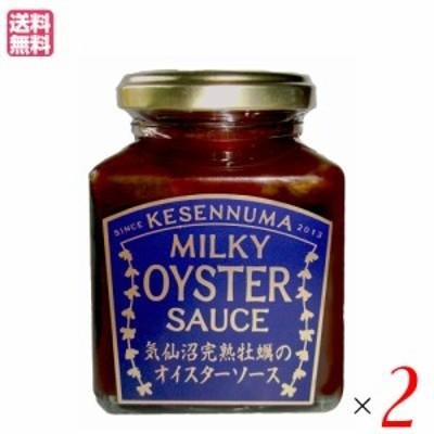 ソース オイスターソース 国産 気仙沼完熟牡蠣のオイスターソース 160g 2個セット 送料無料