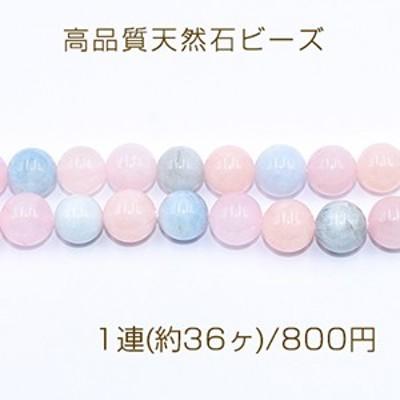 高品質天然石ビーズ モルガナイト 丸玉 10mm【1連(約36ヶ)】