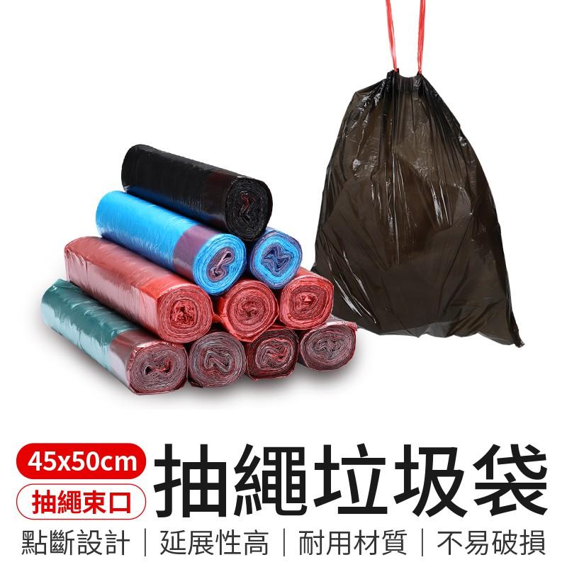 抽繩垃圾袋 垃圾袋 黑色垃圾袋 塑膠袋 束口垃圾袋 手提垃圾袋 拉繩垃圾袋 小垃圾袋