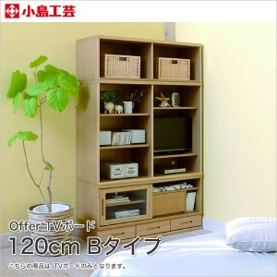 テレビ台 ローボード小島工芸 国産テレビ台 『オファー 120幅Bタイプ』家具職人が作る安心・安全な日本製テレビボード