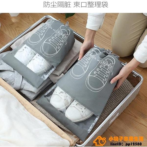 5個裝 鞋袋子裝鞋收納袋旅行鞋包收納包防塵袋家用鞋罩鞋套超級品牌【桃子居家】