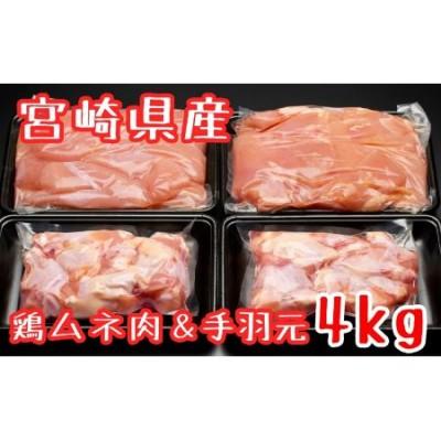 A14-191 黒潮ポーク宮崎県産鶏ムネ・手羽元セット