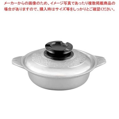 アルミ マイスター ちり鍋 24cm【 卓上鍋・焼物用品 】