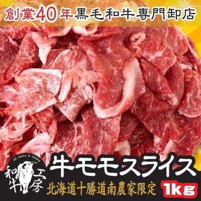 焼肉 御中元 鍋 北海道十勝道南農家限定 牛モモスライス500g×2パック計1kg 牛脂付 ギフト