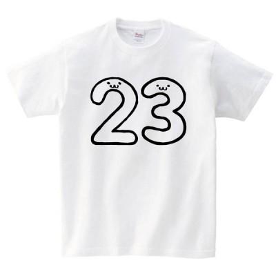 23 にじゅうさん 二十三 数字 ナンバー 記号 文字 筆絵 イラスト 半袖Tシャツ