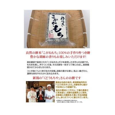 法事のお返し・香典返し手作り杵つき餅 ごま餅 10枚入×3点セット(30枚)新潟産「こがねもち」使用、コシが強くてよく伸びるおいしいお餅。無