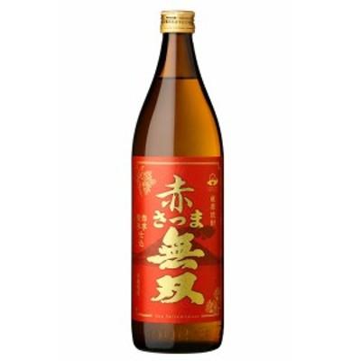 芋焼酎 焼酎 芋 赤さつま無双 25度 900ml さつま無双 いも焼酎 鹿児島 薩摩 酒 お酒 ギフト お祝い