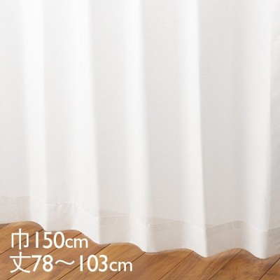 カーテン レース アイボリー ウォッシャブル UVカット 遮熱 防カビ 涼しやNEO 巾150×丈78〜103cm TDOL7929 KEYUCA ケユカ