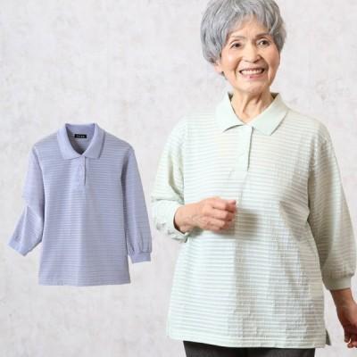 シニアファッション 80代 70代 60代 レディース 婦人服 高齢者 おばあちゃん 透かし ボーダー柄 七分袖 ポロシャツ