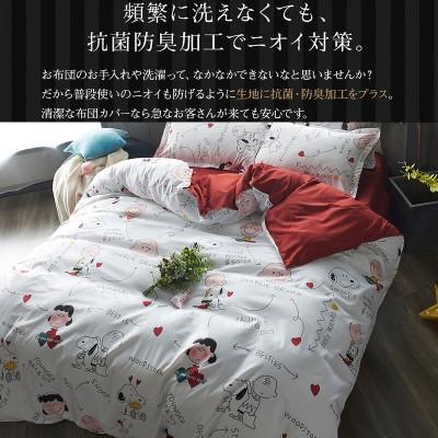 人気 スヌーピー家族 寝具カバー 3点セット 柔らか優しい肌触り 布団カバー 枕カバー シーツ  キッズ 速乾 4点セット  清潔