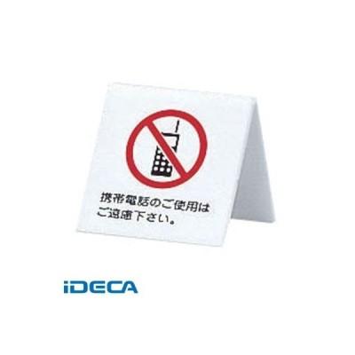 HN65958 アクリル 卓上携帯電話禁止サイン UP662−7 ポイント10倍