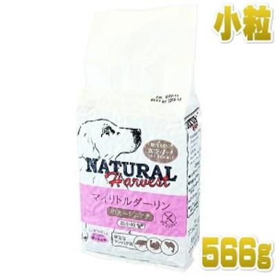 最短賞味2022.3・ナチュラルハーベスト マイリトルダーリン 566g 幼犬 小型犬全年齢対応 穀物不使用 ドッグフード Natural Harvest 正規
