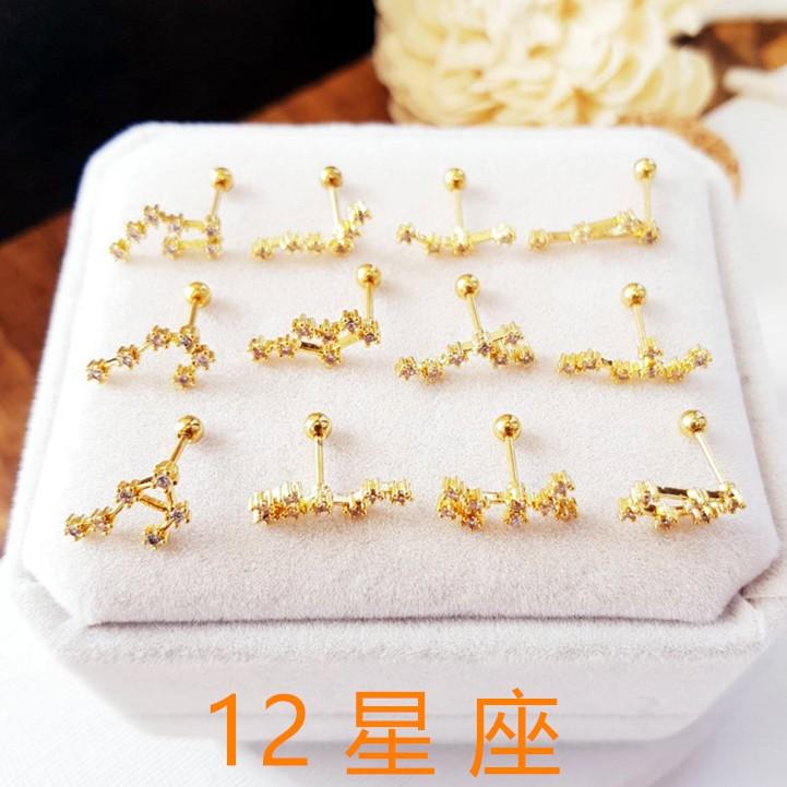 316L醫療鋼針 12星座微鑲鑽鎖式耳環 耳骨 單支價 可換長針  阿緹斯
