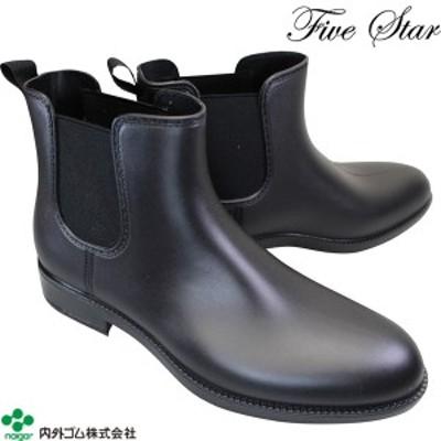 FiveStar FS-900 ブラック メンズ レインブーツ サイドゴアブーツ レインシューズ 防水靴 長靴 ガーデニング
