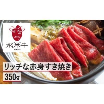うまい赤身にこだわった 牛飼いの和牛肉 すき焼き用  350g  飛米牛 赤身肉 モモ肉 カタ肉 [Q364]