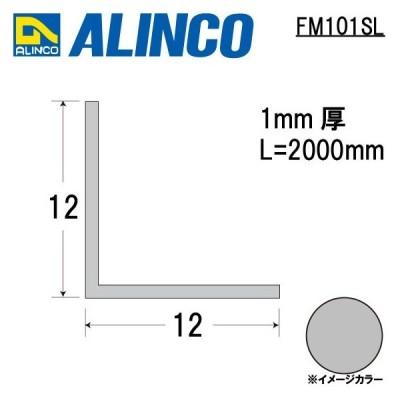 アルインコ メタルモール 等辺アルミアングル 寸法:1×12×12mm 長さ:2000mm シルバー (ツヤ消しクリア) 品番:FM101SL ※合計9千円以上で送料無料
