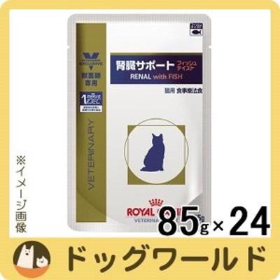 ロイヤルカナン 食事療法食 猫用 腎臓サポート フィッシュテイスト パウチ 85g×24個