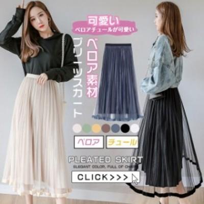 ベロアチュールが可愛い今季注目のペールカラーチュールプリーツスカート ベロアスカート パールベロア素材 韓国ファッション プリーツス