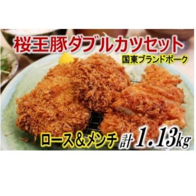 桜王豚ロース&メンチのWカツセット/計1.13kg