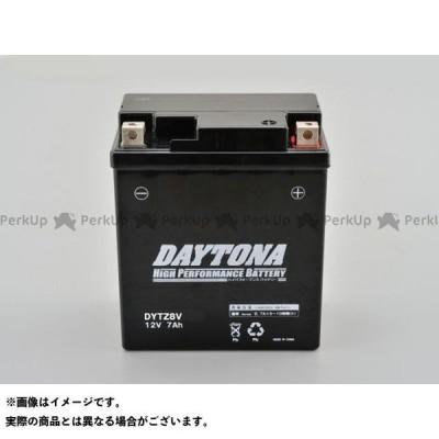 【無料雑誌付き】DAYTONA バッテリー関連パーツ ハイパフォーマンスバッテリー DYTZ8V 送料無料 デイトナ